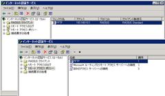 EAP-TLSを使ったユーザー認証で安全にVPN(PPTP)接続